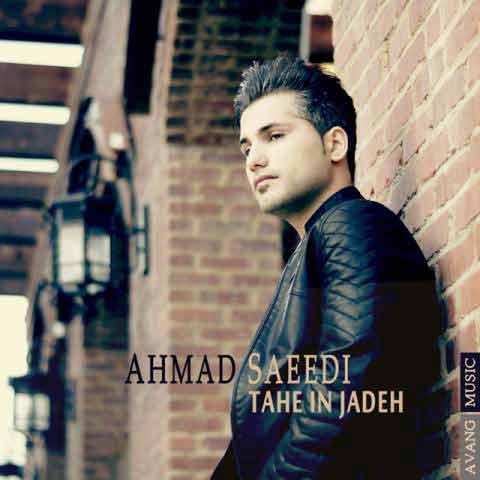 احمد سعیدی : ته این جاده