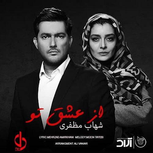 شهاب مظفری : از عشق تو (سریال دل)