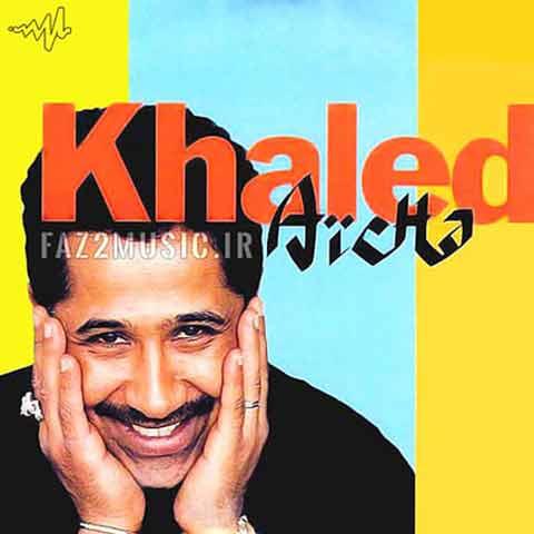 چب خالد : عایشه