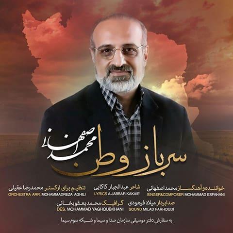 محمد اصفهانی : سرباز وطن