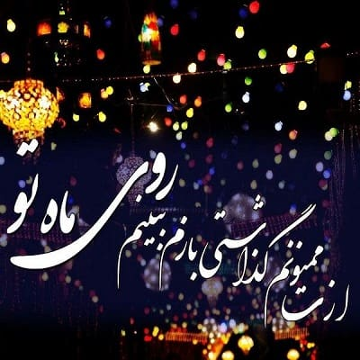 حامد زمانی : ماه تو (رمضان)