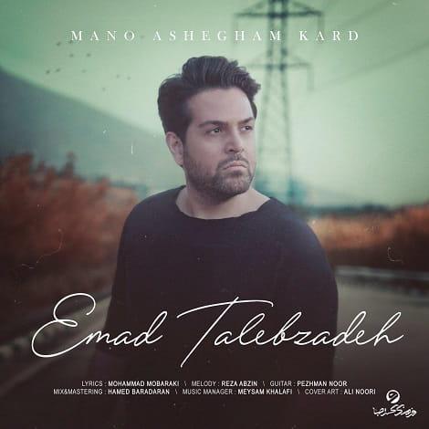 عماد طالب زاده : منو عاشقم کرد