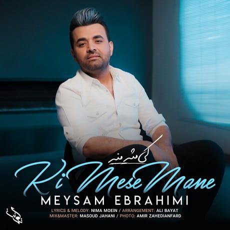 میثم ابراهیمی : کی مثل منه