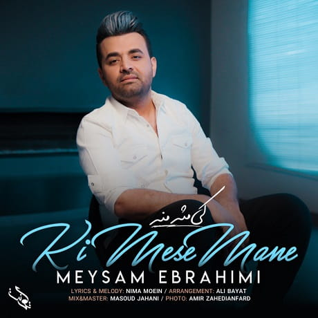 آهنگ میثم ابراهیمی : کی مثل منه