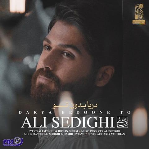 علی صدیقی : دریا بدون تو