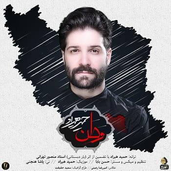 حمید هیراد : وطن