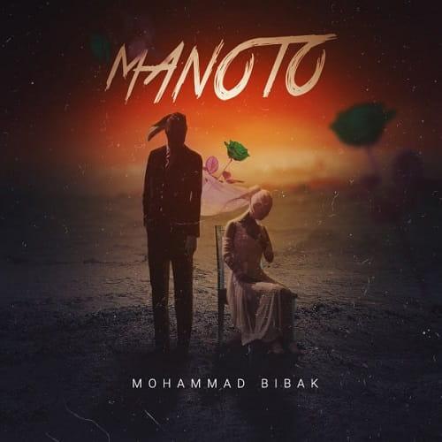 آهنگ محمد بی باک : من و تو