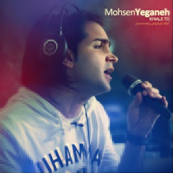 آهنگ محسن یگانه : خیال تو (ماه عسل)