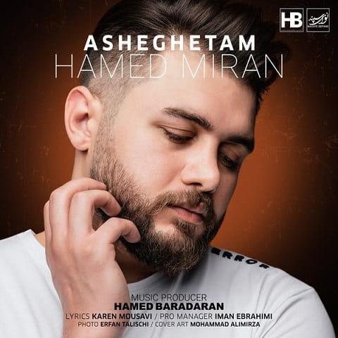 حامد میران : عاشقتم