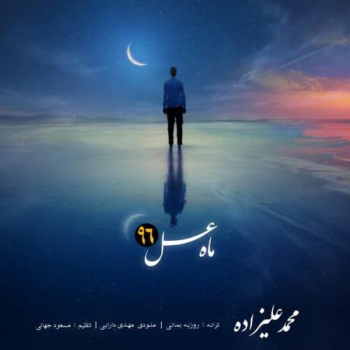 محمد علیزاده : ماه عسل