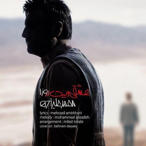 محمد علیزاده : عشقم این روزا