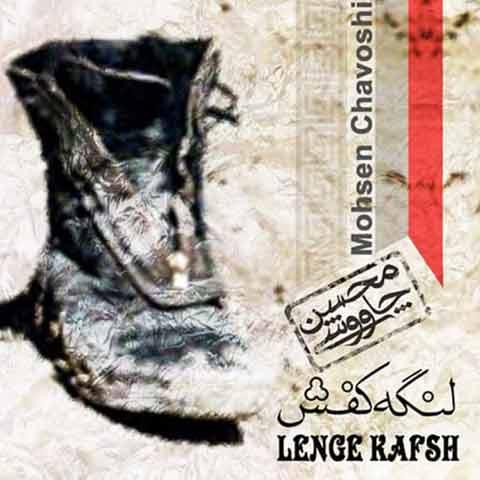 محسن چاوشی : عشق دو حرفی