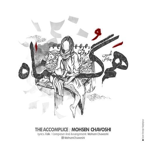 محسن چاوشی : همگناه