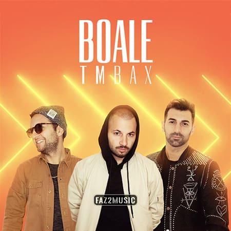 تیام بکس : بوآله (Boale)