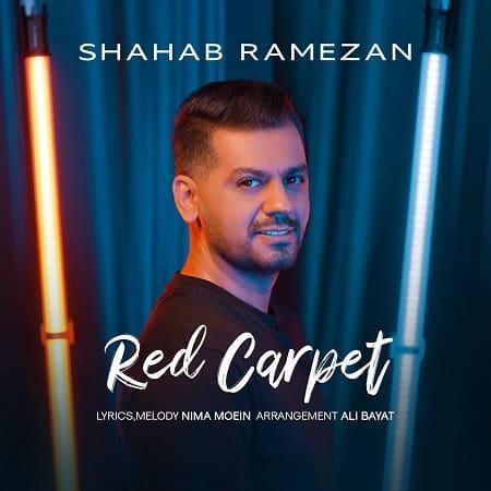 آهنگ شهاب رمضان : فرش قرمز