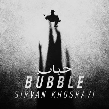 آهنگ سیروان خسروی : حباب