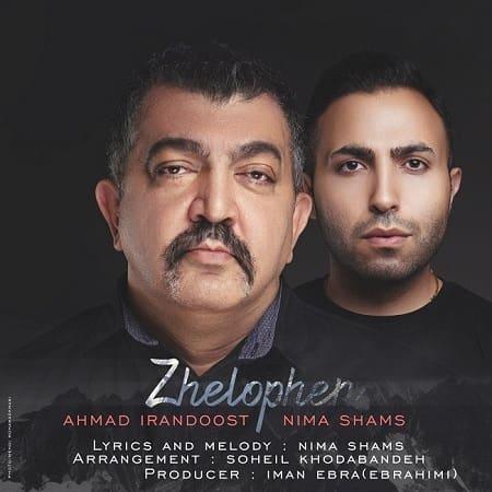 نیما شمس و احمد ایراندوست : ژلوفن
