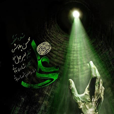 محسن چاوشی : علی (عید غدیر)
