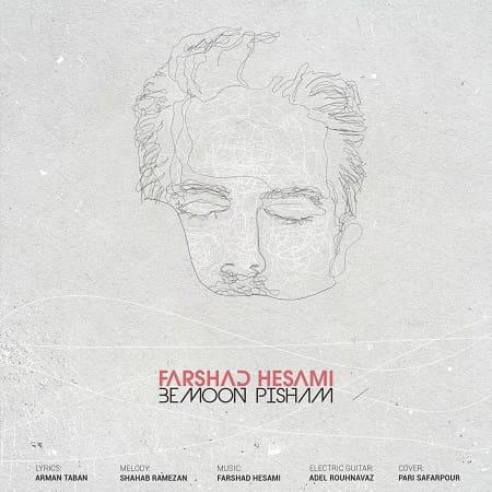 فرشاد حسامی : بمون پیشم