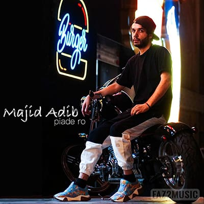 مجید ادیب : پیاده رو