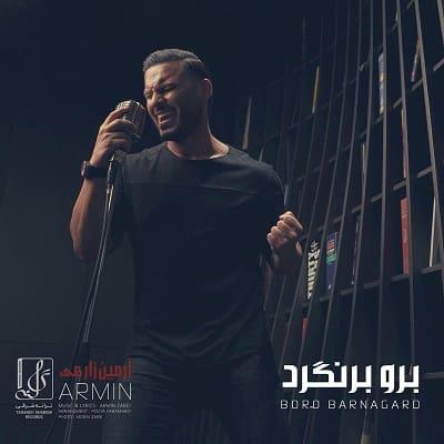 آهنگ آرمین زارعی (2AFM) : برو برنگرد