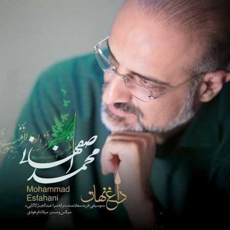 آهنگ محمد اصفهانی : داغ نهان