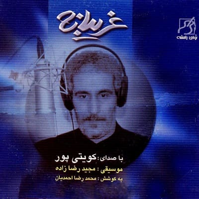 کویتی پور : آلبوم غریبانه