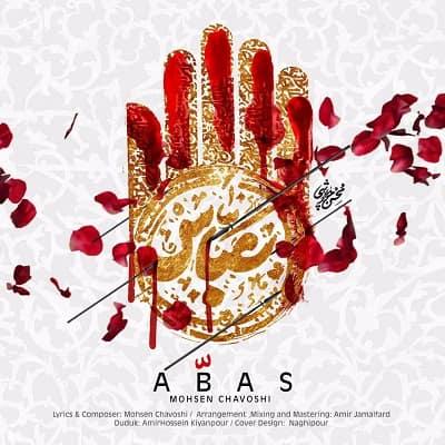 آهنگ محسن چاوشی : عباس