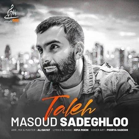 مسعود صادقلو : تله