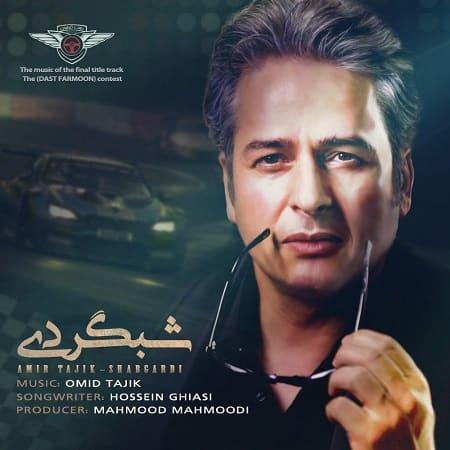 آهنگ امیر تاجیک : شبگردی