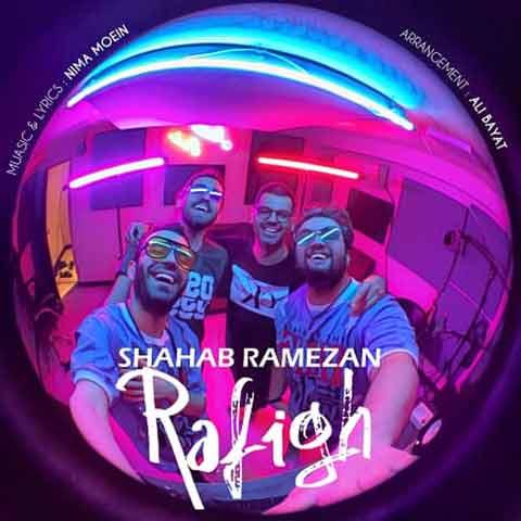 آهنگ شهاب رمضان : رفیق
