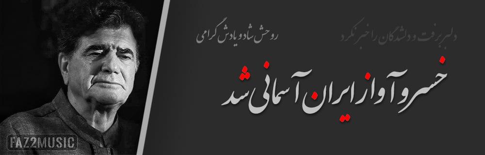 خسرو آواز ایران، استاد شجریان، بنر