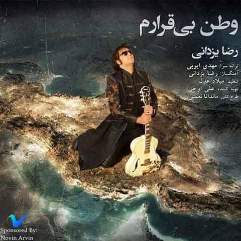 رضا یزدانی : وطن بی قرارم