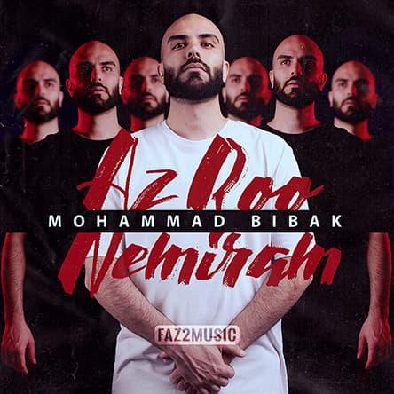 آهنگ محمد بیباک : از رو نمیرم