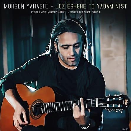 محسن یاحقی : جز عشق تو یادم نیست