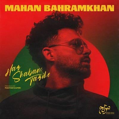 ماهان بهرام خان : هر شبم تاریکه