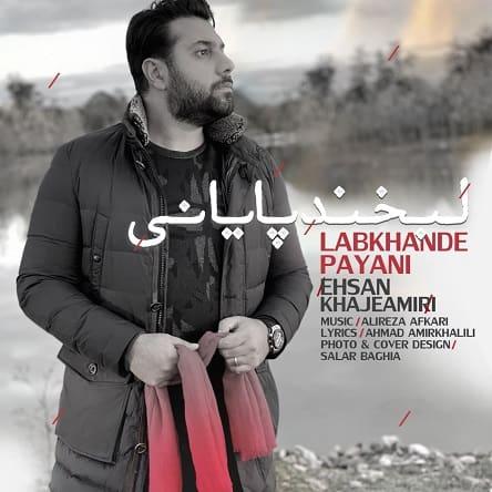 احسان خواجه امیری : لبخند پایانی