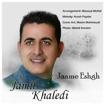 جمیل خالدی : جام عشق