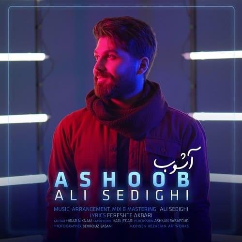 آهنگ علی صدیقی : آشوب