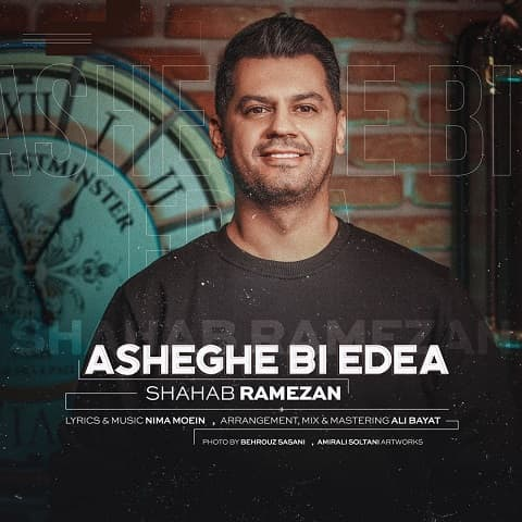 شهاب رمضان : عاشق بی ادعا