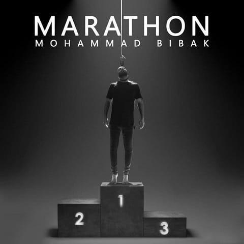 آهنگ محمد بیباک : ماراتن
