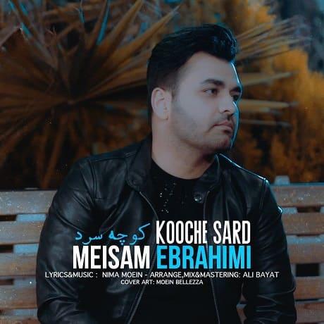 موزیک میثم ابراهیمی : کوچه سرد