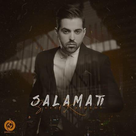 آهنگ سعید کرمانی : سلامتی