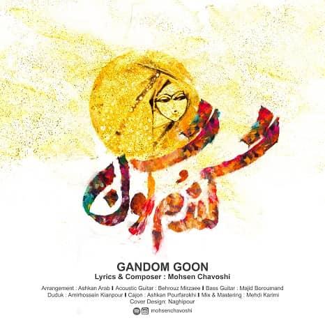 موزیک محسن چاوشی : گندمگون