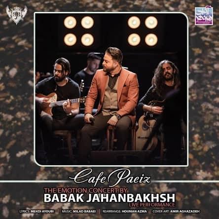 موزیک بابک جهانبخش : کافه پاییز (زنده)