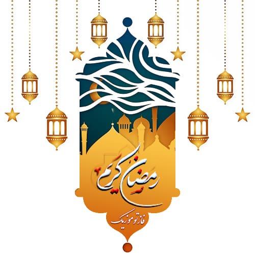 موزیک دعاهای روزانه ماه رمضان (صوتی)