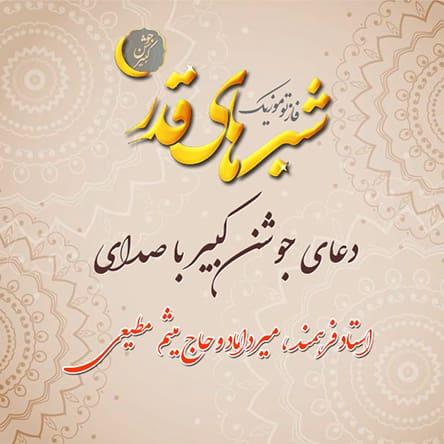 موزیک دعای جوشن کبیر (سه صوت)
