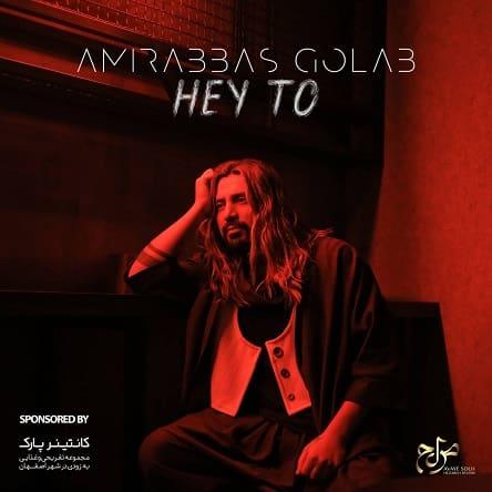 موزیک امیر عباس گلاب : هی تو