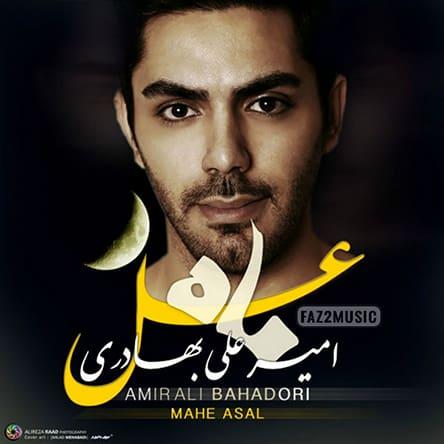 آهنگ امیر علی بهادری : ماه عسل 94