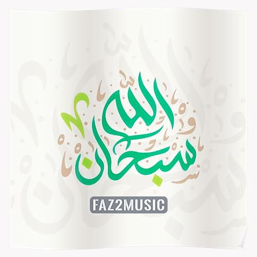آهنگ طه حسنی : سبحان الله (ماه عسل)